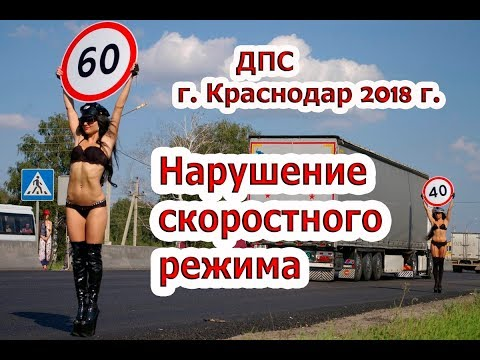 ДПС г. Краснодар 2018 г. НАРУШЕНИЕ и ПОДАРОК от ИДПС...