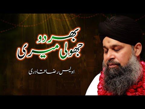 Bhar Do Jholi Meri - Owais Raza Qadri video