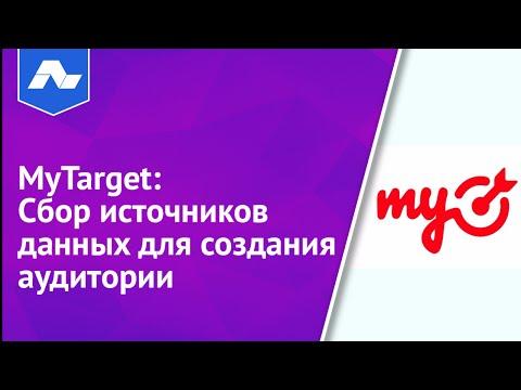 MyTarget: Сбор источников данных для создания аудитории  [Академия Лидогенерации]