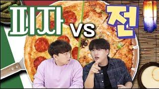 피자 vs 코리안피자!! 여러분은 뭘 더 좋아하시나요?!! -각자먹방