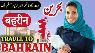 Travel To Bahrain | Full History And Documentary About Bahrain In Urdu & Hindi | بحرین کی سیر