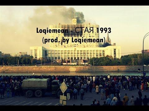 Loqiemean - СТАЯ 1993 (prod. by Loqiemean)[Fan Clip]