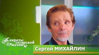 Народный учитель РТ Сергей МИХАЙЛИН готовит праздничный обед ко Дню учителя