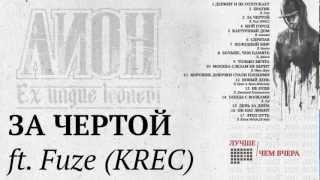 Лион ft. Fuze (KREC) - За чертой