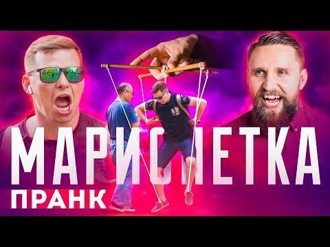 Марионетка - пранк // Фокин vs Негодяй ТВ// Подстава