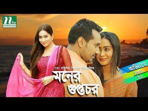 Bangla Romantic Natok: Moner Guptochor   Zakia Bari Momo, Sajal   Directed by Rabiul Sikdar