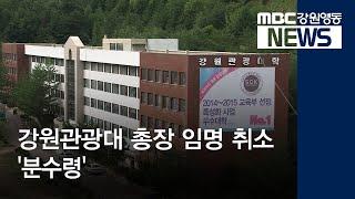 슈퍼=투R]강원관광대 총장 임명 취소 '분수령'