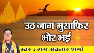 Best Nirgun Bhajan || Uth Jag Musafir Bhor Bhai || Pt Ram Avtaar Sharma # Ambey Bhakti