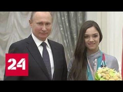 Владимир Путин вручил государственные награды чемпионам и призерам Олимпиады - Россия 24