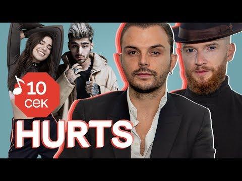 Узнать за 10 секунд | HURTS угадывают хиты Дорна, Rick Astley, Lorde, Monsta X и еще 31 трек
