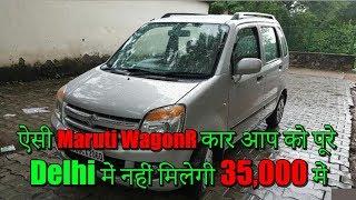 ऐसी Maruti WagonR कार आप को पूरे दिल्ली में नहीं मिलेगी, Used Maruti Wagon R LXI Cheap Price Delhi