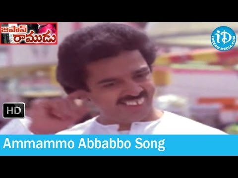Japan Ramudu Movie Songs - Ammammo Abbabbo Song - Kamal Hassan - Radha - Ilayaraja Songs