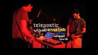 Nady El Cinema - Telepoetic تليبوتك - نادي السينما