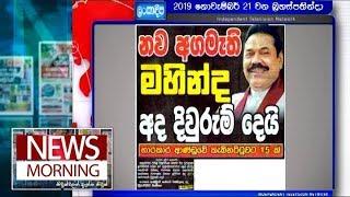 News Morning - (2019-11-21) | ITN