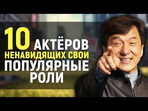 10 АКТЕРОВ, которые НЕ ЛЮБЯТ свои популярные роли