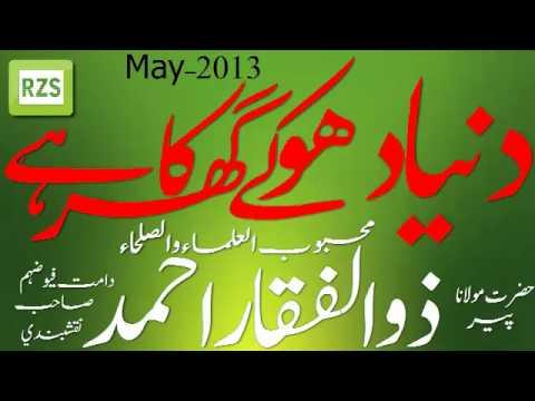 Dunya Dhoke Ka Ghar Hai (May-2013) Shaykh Zulfiqar Ahmad Naqshbandi...