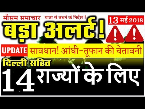 Latest Breaking News - Today Possibility Of A Strong Thunderstorm alert update (News in Hindi)
