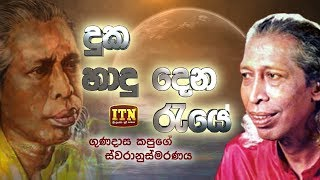 Nomiyena Sihinaya - දුක හාදු දෙන රැයේ - Gunadasa Kapuge