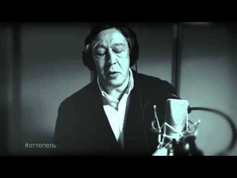 Оттепель Михаил Ефремов читает стихотворение Геннадия Шпаликова