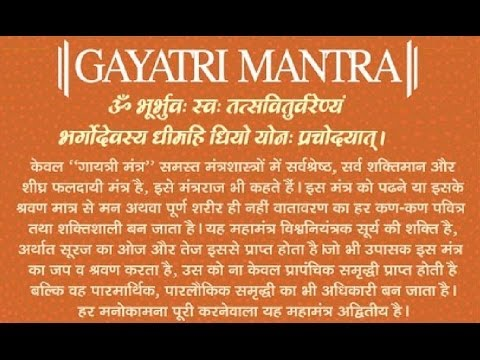Gayatri Mantra By Suresh Wadkar Full Video Song I Gayatri Mantra...