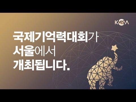 2018 조아바이톤 국제기억력대회 홍보 영상