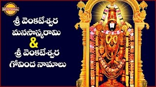 Lord Balaji Telugu Slokas and Mantras  Sri Venkate