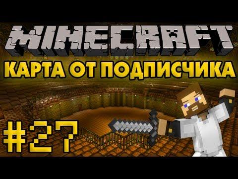 Спасение друга - Карта от подписчика #27 - Minecraft Прохождение