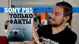 PlayStation 5 Official - только РЕАЛЬНЫЕ ФАКТЫ!