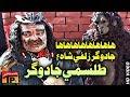 Talsimi Jadogar   Zulfi Shah Comedy King And Funny Video   Tp Sindhi