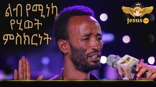 Man of God Prophet Jeremiah Husen Testimony Time - AmlekoTube.com