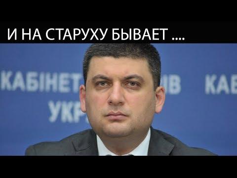 Под Гройсмана копает Служба безопасности Украины