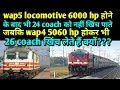 Major difference between WAP4 locomotive & WAP5 locomotive thumbnail