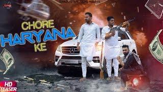 Chore Haryana ke( छोरे हरियाणा के ) || Chaudhary || Swadu Staff Films || Latest Haryanvi Song 2018