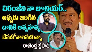 Rajendra Prasad Reveals Facts About Chiranjeevi | Celebrity Latest News | Top Telugu Media