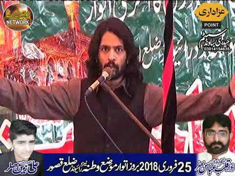 Zakir kamran abbas ba Majlis 25 feb 2018 Moza Watna nizad Raiwind lahore