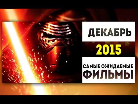 Самые Ожидаемые Фильмы 2015: ДЕКАБРЬ