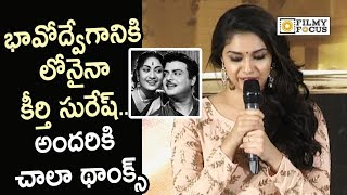 Keerthy Suresh Superb Speech @Mahanati Movie Press Meet