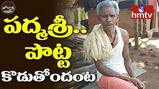 Daitari Naik Facing Problems with his Padma Shri Award | Jordar News | hmtv