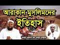 Download Bangla Waz 2017 আরকান মুসলিমদের ইতিহাস by Abdur Rahman bin Abdur Razzak | Free Bangla Waz in Mp3, Mp4 and 3GP