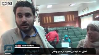 مصر العربية | تعليق خالد تليمة على حكم إعدام محمود رمضان