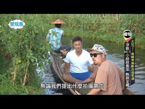 台綜-愛玩客-20161207- 【仰光 緬甸】萊茵湖上風光遊!!船上美人伴我留