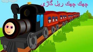 Chuk Chuk Rail Gadi and More | چھك چھك ریل گاڑی | Urdu Rhymes Collection