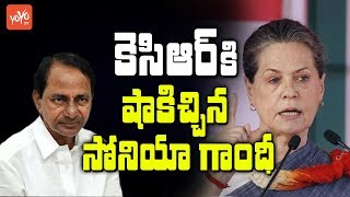 Sonia Gandhi Gives Shock to Telangana CM KCR | Congress Vs TRS