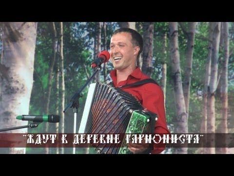 Иван Разумов - Ждут в деревне гармониста