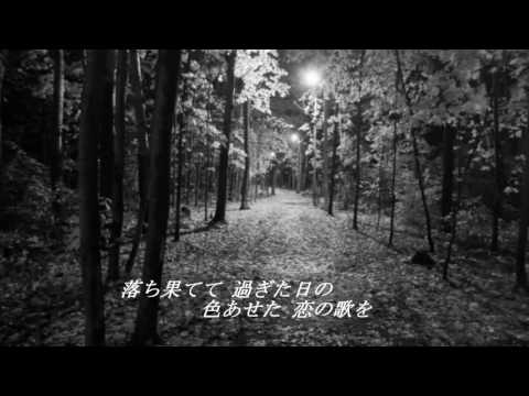 「枯葉」の序説