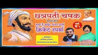 Chatrapati Chashak Nashik Live Cricket Match Event - 18 February 2019