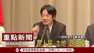 國台辦駁台獨說 賴清德嗆:應正視台灣獨立存在的事實