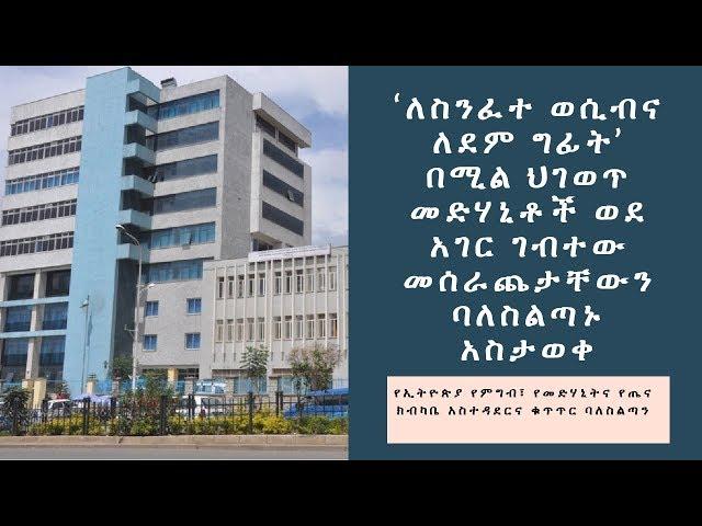 Ethiopia: Illegal Drugs Trading In Ethiopia