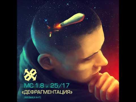 25/17 - Дефрагментация
