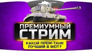 ПРЕМИУМНЫЙ СТРИМ. Какой прем-танк лучший в World Of Tanks?